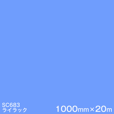 SC683(ライラック) <3M><スコッチカル>フィルム Jシリーズ(不透過)スリーエム製 マーキングフィルム カッティング用シート 1000mm巾×20m (原反1本) 【あす楽対応】