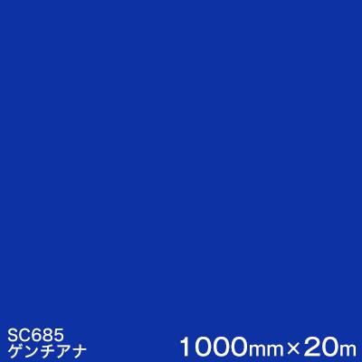 SC685(ゲンチアナ) <3M><スコッチカル>フィルム Jシリーズ(不透過)スリーエム製 マーキングフィルム カッティング用シート 1000mm巾×20m (原反1本) 【あす楽対応】