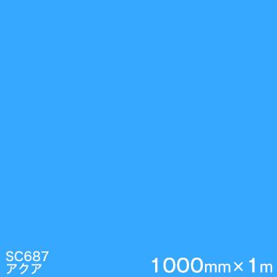 3M スコッチカル カッティング用シート !超美品再入荷品質至上! 不透過タイプ看板資材 屋外看板 ステッカーなどの作成に 優れたカッティング性能とコストパフォーマンス 屋外5年耐候性 SC687 フィルム 不透過 1000mm巾×1m 出色 アクア あす楽対応 マーキングフィルム スリーエム製 Jシリーズ