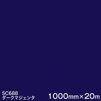 SC688(ダークマジェンタ) <3M><スコッチカル>フィルム Jシリーズ(不透過)スリーエム製 マーキングフィルム カッティング用シート 1000mm巾×20m (原反1本) 【あす楽対応】