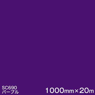SC690(パープル) <3M><スコッチカル>フィルム Jシリーズ(不透過)スリーエム製 マーキングフィルム カッティング用シート 1000mm巾×20m (原反1本) 【あす楽対応】