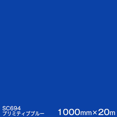 SC694(プリミティブブルー) <3M><スコッチカル>フィルム Jシリーズ(不透過)スリーエム製 マーキングフィルム カッティング用シート 1000mm巾×20m (原反1本) 【あす楽対応】