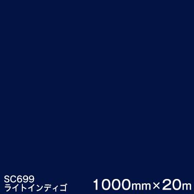 SC699(ライトインディゴ) <3M><スコッチカル>フィルム Jシリーズ(不透過)スリーエム製 マーキングフィルム カッティング用シート 1000mm巾×20m (原反1本) 【あす楽対応】