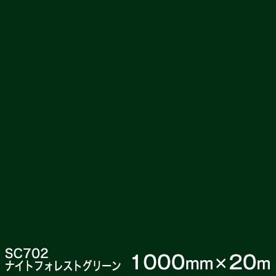 SC702(ナイトフォレストグリーン) <3M><スコッチカル>フィルム Jシリーズ(不透過)スリーエム製 マーキングフィルム カッティング用シート 1000mm巾×20m (原反1本) 【あす楽対応】