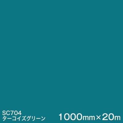 SC704(ターコイズグリーン) <3M><スコッチカル>フィルム Jシリーズ(不透過)スリーエム製 マーキングフィルム カッティング用シート 1000mm巾×20m (原反1本) 【あす楽対応】