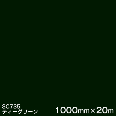 SC735(ティーグリーン) <3M><スコッチカル>フィルム Jシリーズ(不透過)スリーエム製 マーキングフィルム カッティング用シート 1000mm巾×20m (原反1本) 【あす楽対応】