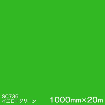 SC736(イエローグリーン) <3M><スコッチカル>フィルム Jシリーズ(不透過)スリーエム製 マーキングフィルム カッティング用シート 1000mm巾×20m (原反1本) 【あす楽対応】
