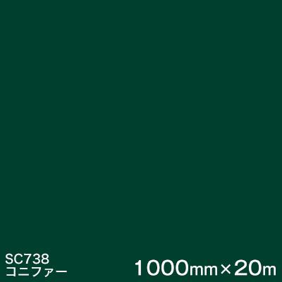3M スコッチカル カッティング用シート 不透過タイプ看板資材 屋外看板 ステッカーなどの作成に スーパーセール 優れたカッティング性能とコストパフォーマンス 屋外5年耐候性 SC738 原反1本 あす楽対応 お買得 スリーエム製 コニファー マーキングフィルム 不透過 1000mm巾×20m Jシリーズ フィルム