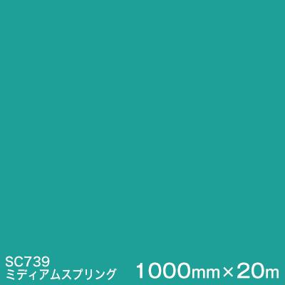 SC739(ミディアムスプリング) <3M><スコッチカル>フィルム Jシリーズ(不透過)スリーエム製 マーキングフィルム カッティング用シート 1000mm巾×20m (原反1本) 【あす楽対応】