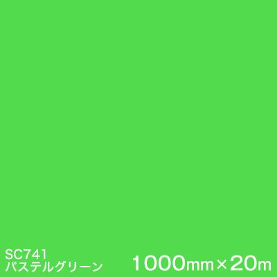 SC741 (パステルグリーン) <3M><スコッチカル>フィルム Jシリーズ(不透過)スリーエム製 マーキングフィルム カッティング用シート 1000mm巾×20m (原反1本) 【あす楽対応】