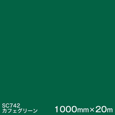 SC742(カフェグリーン) <3M><スコッチカル>フィルム Jシリーズ(不透過)スリーエム製 マーキングフィルム カッティング用シート 1000mm巾×20m (原反1本) 【あす楽対応】