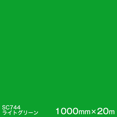 SC744(ライトグリーン) <3M><スコッチカル>フィルム Jシリーズ(不透過)スリーエム製 マーキングフィルム カッティング用シート 1000mm巾×20m (原反1本) 【あす楽対応】
