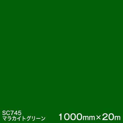 SC745(マラカイトグリーン) <3M><スコッチカル>フィルム Jシリーズ(不透過)スリーエム製 マーキングフィルム カッティング用シート 1000mm巾×20m (原反1本) 【あす楽対応】