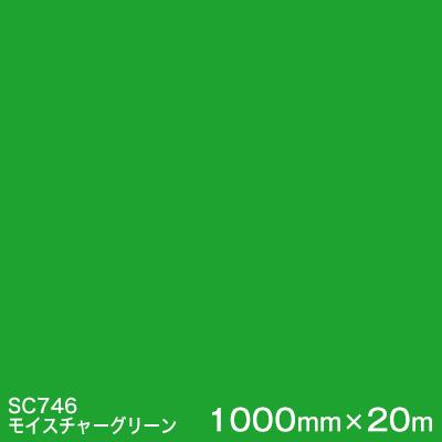 SC746(モイスチャーグリーン) <3M><スコッチカル>フィルム Jシリーズ(不透過)スリーエム製 マーキングフィルム カッティング用シート 1000mm巾×20m (原反1本) 【あす楽対応】, TAKEMOTO PARTS:3e18393e --- asc.ai
