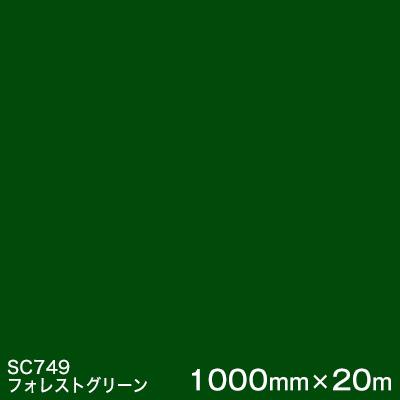SC749(フォレストグリーン) <3M><スコッチカル>フィルム Jシリーズ(不透過)スリーエム製 マーキングフィルム カッティング用シート 1000mm巾×20m (原反1本) 【あす楽対応】