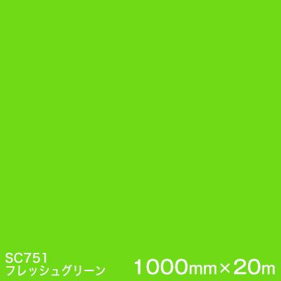 SC751(フレッシュグリーン) <3M><スコッチカル>フィルム Jシリーズ(不透過)スリーエム製 マーキングフィルム カッティング用シート 1000mm巾×20m (原反1本) 【あす楽対応】