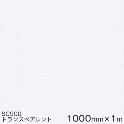 3M 売買 スコッチカル カッティング用シート 不透過タイプ看板資材 屋外看板 ステッカーなどの作成に 優れたカッティング性能とコストパフォーマンス 屋外5年耐候性 SC900 マーキングフィルム フィルム 1000mm巾×1m トランスペアレント スリーエム製 不透過 あす楽対応 新着 Jシリーズ