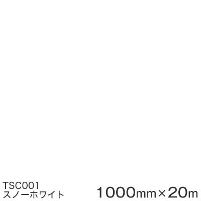 TSC001 (スノーホワイト) <3M><スコッチカル>フィルムJシリーズ (透過)スリーエム製 屋外内照式看板 マーキングフィルム カッティング用シート 1000mm巾×20m 1本 【あす楽対応】