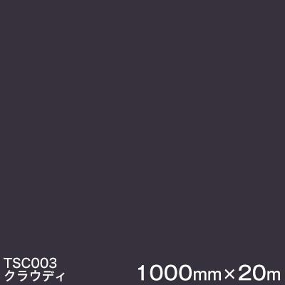 TSC003 (クラウディ) <3M><スコッチカル>フィルムJシリーズ (透過)スリーエム製 屋外内照式看板 マーキングフィルム カッティング用シート 1000mm巾×20m 1本 【あす楽対応】