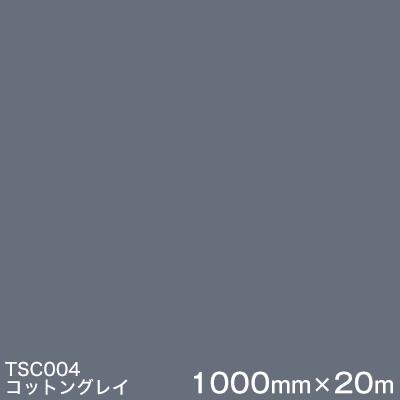 TSC004 (コットングレイ) <3M><スコッチカル>フィルムJシリーズ (透過)スリーエム製 屋外内照式看板 マーキングフィルム カッティング用シート 1000mm巾×20m 1本 【あす楽対応】