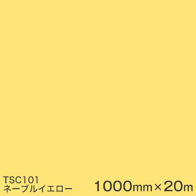TSC101 (ネーブルイエロー) <3M><スコッチカル>フィルムJシリーズ (透過)スリーエム製 屋外内照式看板 マーキングフィルム カッティング用シート 1000mm巾×20m 1本 【あす楽対応】