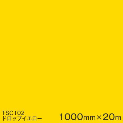 TSC102 (ドロップイエロー) <3M><スコッチカル>フィルムJシリーズ (透過)スリーエム製 屋外内照式看板 マーキングフィルム カッティング用シート 1000mm巾×20m 1本 【あす楽対応】