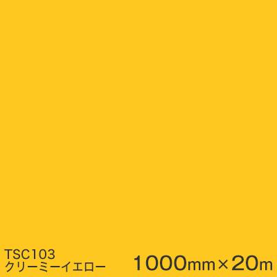 TSC103 (クリーミーイエロー) <3M><スコッチカル>フィルムJシリーズ (透過)スリーエム製 屋外内照式看板 マーキングフィルム カッティング用シート 1000mm巾×20m 1本 【あす楽対応】