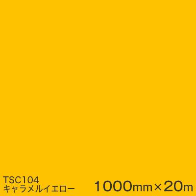 TSC104 (キャラメルイエロー) <3M><スコッチカル>フィルムJシリーズ (透過)スリーエム製 屋外内照式看板 マーキングフィルム カッティング用シート 1000mm巾×20m 1本 【あす楽対応】