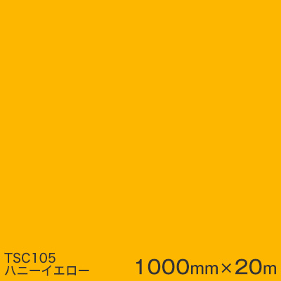 TSC105 (ハニーイエロー) <3M><スコッチカル>フィルムJシリーズ (透過)スリーエム製 屋外内照式看板 マーキングフィルム カッティング用シート 1000mm巾×20m 1本 【あす楽対応】