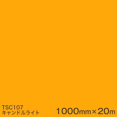 TSC107 (キャンドルライト) <3M><スコッチカル>フィルムJシリーズ (透過)スリーエム製 屋外内照式看板 マーキングフィルム カッティング用シート 1000mm巾×20m 1本 【あす楽対応】
