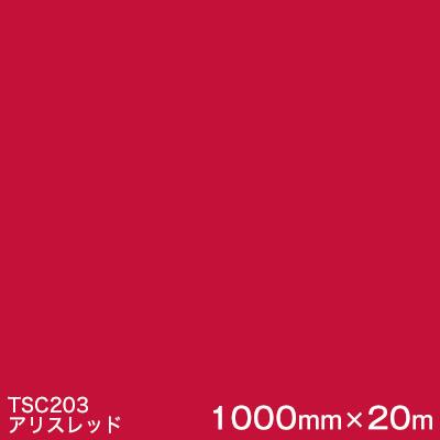 TSC203 (アリスレッド) <3M><スコッチカル>フィルムJシリーズ (透過)スリーエム製 屋外内照式看板 マーキングフィルム カッティング用シート 1000mm巾×20m 1本 【あす楽対応】
