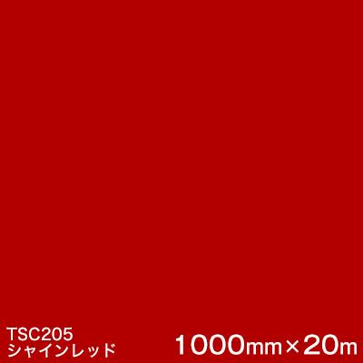 TSC205 (シャインレッド) <3M><スコッチカル>フィルムJシリーズ (透過)スリーエム製 屋外内照式看板 マーキングフィルム カッティング用シート 1000mm巾×20m 1本 【あす楽対応】