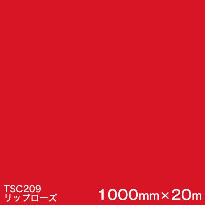TSC209 (リップローズ) <3M><スコッチカル>フィルムJシリーズ (透過)スリーエム製 屋外内照式看板 マーキングフィルム カッティング用シート 1000mm巾×20m 1本 【あす楽対応】