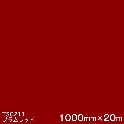 TSC211 (プラムレッド) <3M><スコッチカル>フィルムJシリーズ (透過)スリーエム製 屋外内照式看板 マーキングフィルム カッティング用シート 1000mm巾×20m 1本 【あす楽対応】