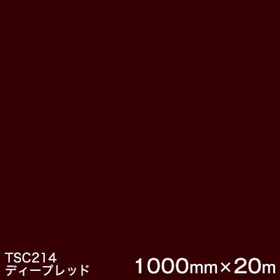 TSC214 (ディープレッド) <3M><スコッチカル>フィルムJシリーズ (透過)スリーエム製 屋外内照式看板 マーキングフィルム カッティング用シート 1000mm巾×20m 1本 【あす楽対応】