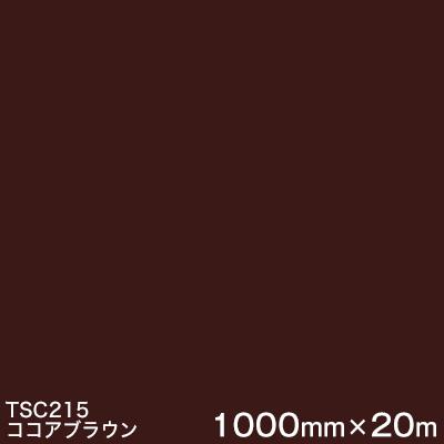 TSC215 (ココアブラウン) <3M><スコッチカル>フィルムJシリーズ (透過)スリーエム製 屋外内照式看板 マーキングフィルム カッティング用シート 1000mm巾×20m 1本 【あす楽対応】