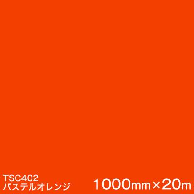 TSC402 (パステルオレンジ) <3M><スコッチカル>フィルムJシリーズ (透過)スリーエム製 屋外内照式看板 マーキングフィルム カッティング用シート 1000mm巾×20m 1本 【あす楽対応】