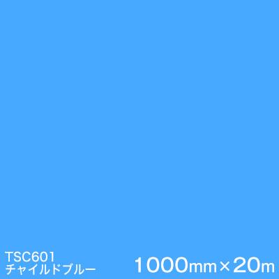 TSC601 (チャイルドブルー) <3M><スコッチカル>フィルムJシリーズ (透過)スリーエム製 屋外内照式看板 マーキングフィルム カッティング用シート 1000mm巾×20m 1本 【あす楽対応】