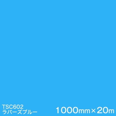 TSC602 (ラバーズブルー) <3M><スコッチカル>フィルムJシリーズ (透過)スリーエム製 屋外内照式看板 マーキングフィルム カッティング用シート 1000mm巾×20m 1本 【あす楽対応】
