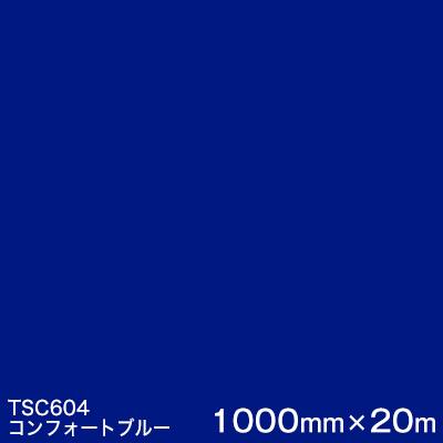 TSC604 (コンフォートブルー) <3M><スコッチカル>フィルムJシリーズ (透過)スリーエム製 屋外内照式看板 マーキングフィルム カッティング用シート 1000mm巾×20m 1本 【あす楽対応】