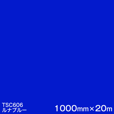 TSC606 (ルナブルー) <3M><スコッチカル>フィルムJシリーズ (透過)スリーエム製 屋外内照式看板 マーキングフィルム カッティング用シート 1000mm巾×20m 1本 【あす楽対応】