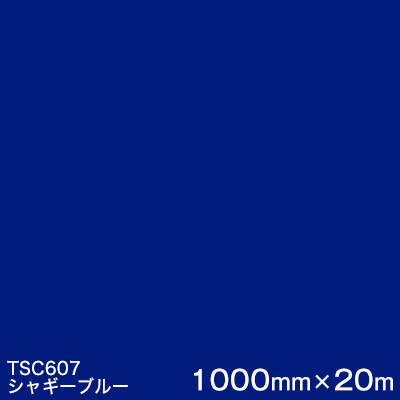 TSC607 (シャギーブルー) <3M><スコッチカル>フィルムJシリーズ (透過)スリーエム製 屋外内照式看板 マーキングフィルム カッティング用シート 1000mm巾×20m 1本 【あす楽対応】