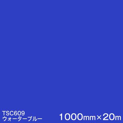 TSC609 (ウォーターブルー) <3M><スコッチカル>フィルムJシリーズ (透過)スリーエム製 屋外内照式看板 マーキングフィルム カッティング用シート 1000mm巾×20m 1本 【あす楽対応】
