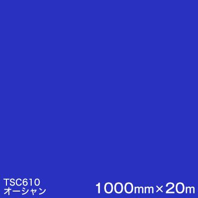 TSC610 (オーシャン) <3M><スコッチカル>フィルムJシリーズ (透過)スリーエム製 屋外内照式看板 マーキングフィルム カッティング用シート 1000mm巾×20m 1本 【あす楽対応】