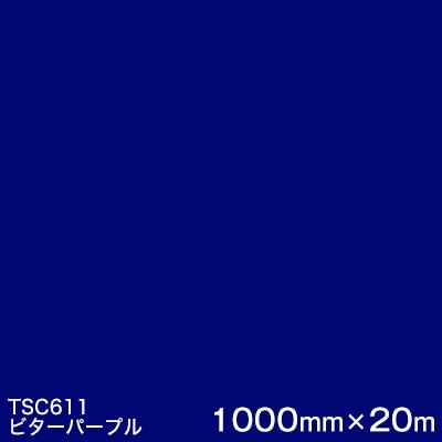 TSC611 (ビターパープル) <3M><スコッチカル>フィルムJシリーズ (透過)スリーエム製 屋外内照式看板 マーキングフィルム カッティング用シート 1000mm巾×20m 1本 【あす楽対応】