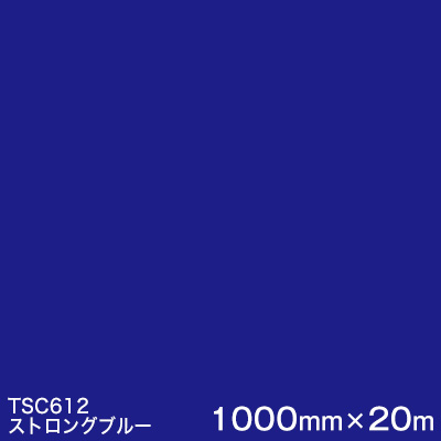 TSC612 (ストロングブルー) <3M><スコッチカル>フィルムJシリーズ (透過)スリーエム製 屋外内照式看板 マーキングフィルム カッティング用シート 1000mm巾×20m 1本 【あす楽対応】