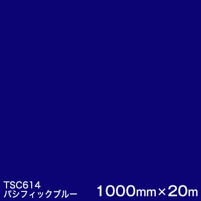 TSC614 (パシフィックブルー) <3M><スコッチカル>フィルムJシリーズ (透過)スリーエム製 屋外内照式看板 マーキングフィルム カッティング用シート 1000mm巾×20m 1本 【あす楽対応】