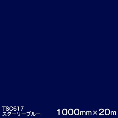 TSC617 (スターリーブルー) <3M><スコッチカル>フィルムJシリーズ (透過)スリーエム製 屋外内照式看板 マーキングフィルム カッティング用シート 1000mm巾×20m 1本 【あす楽対応】