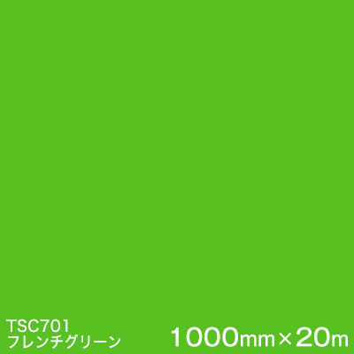 TSC701 (フレンチグリーン) <3M><スコッチカル>フィルムJシリーズ (透過)スリーエム製 屋外内照式看板 マーキングフィルム カッティング用シート 1000mm巾×20m 1本 【あす楽対応】