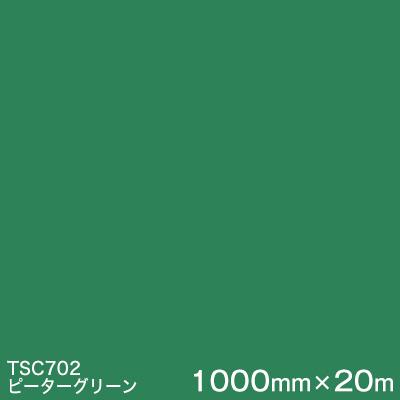 TSC702 (ピーターグリーン) <3M><スコッチカル>フィルムJシリーズ (透過)スリーエム製 屋外内照式看板 マーキングフィルム カッティング用シート 1000mm巾×20m 1本 【あす楽対応】